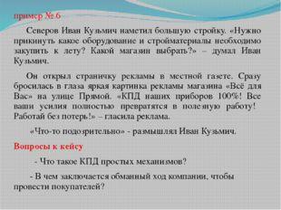пример № 6 Северов Иван Кузьмич наметил большую стройку. «Нужно прикинуть к