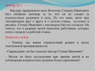 пример № 7 Мастеру прядильного цеха Волохову Степану Ивановичу был объявлен