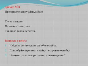 пример № 8 Прочитайте хайку Мацуо Басё  Слеза на щеке, От холода замерзала.