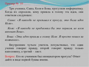 Пример № 10 Три ученика, Саша, Коля и Вова, прогуляли информатику. Когда их