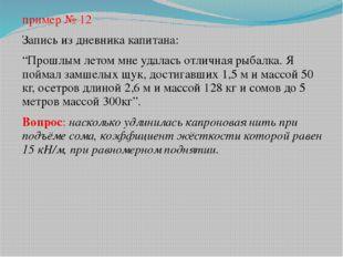 """пример № 12 Запись из дневника капитана: """"Прошлым летом мне удалась отличная"""
