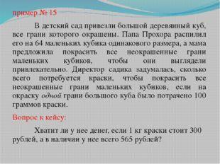 пример № 15 В детский сад привезли большой деревянный куб, все грани котор