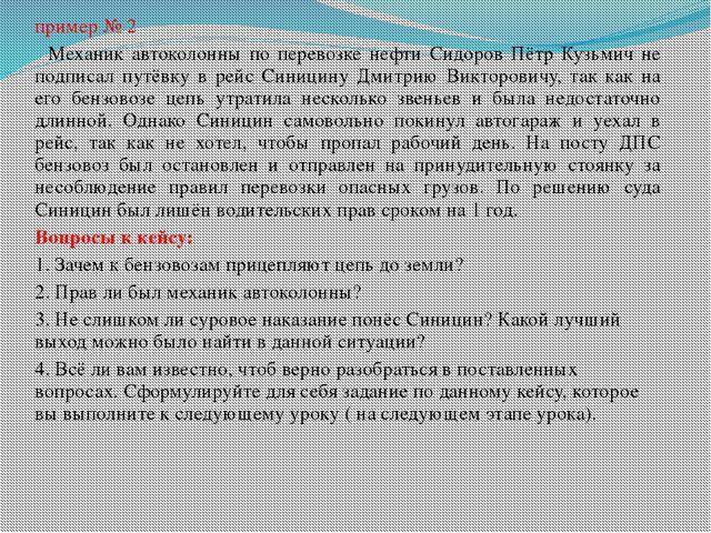 пример № 2 Механик автоколонны по перевозке нефти Сидоров Пётр Кузьмич не...