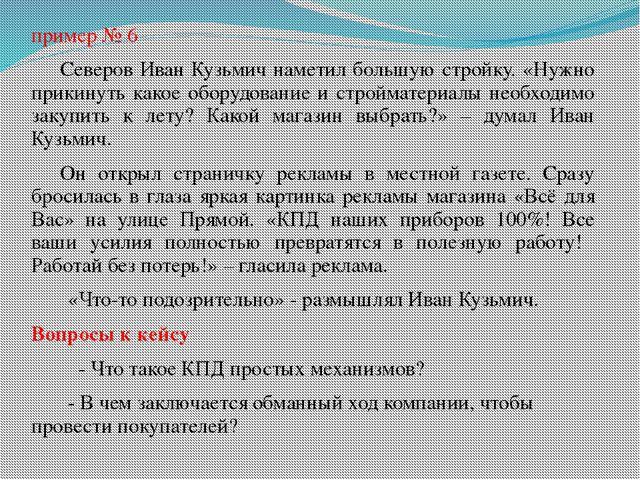 пример № 6 Северов Иван Кузьмич наметил большую стройку. «Нужно прикинуть к...