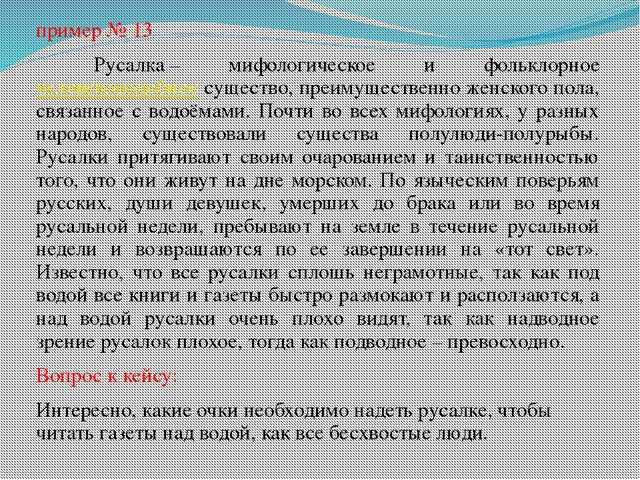 пример № 13 Русалка– мифологическое и фольклорное человекоподобное сущест...