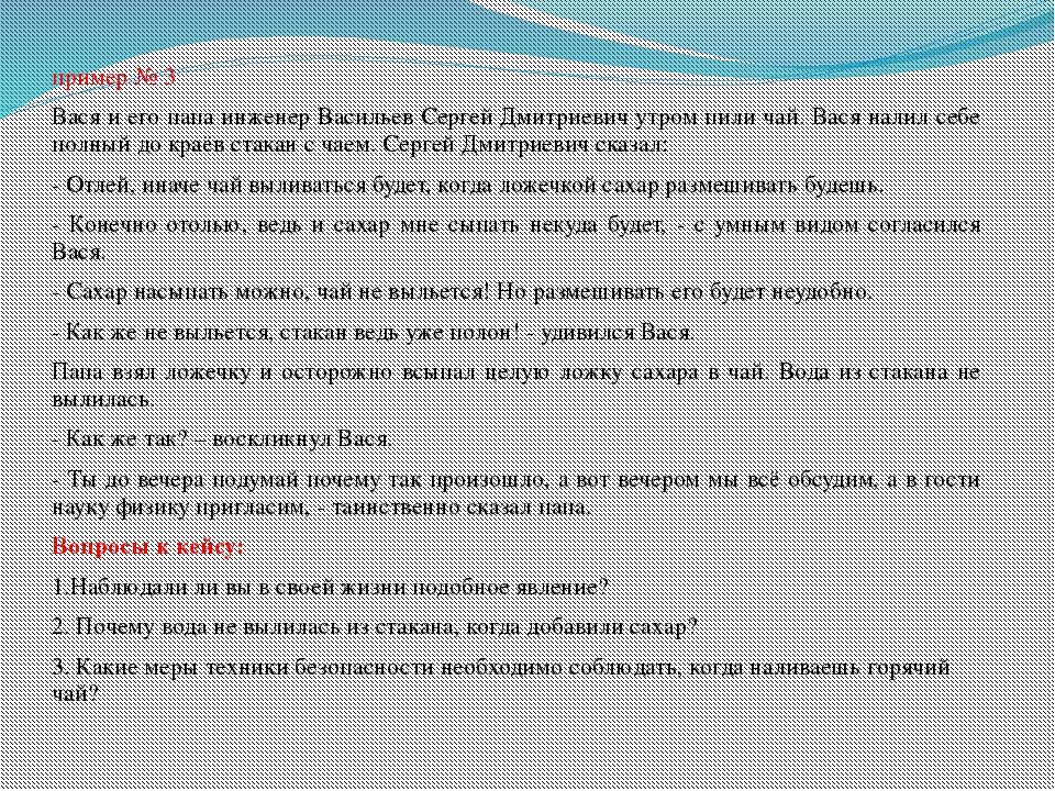 пример № 3 Вася и его папа инженер Васильев Сергей Дмитриевич утром пили чай...