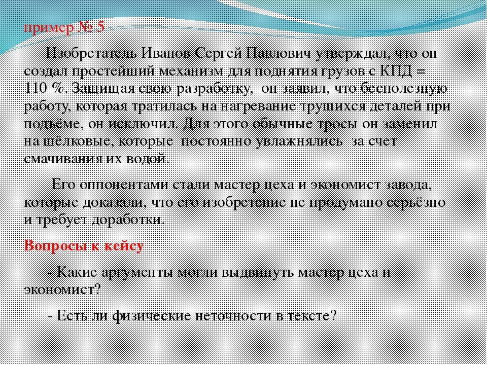 пример № 5 Изобретатель Иванов Сергей Павлович утверждал, что он создал про...