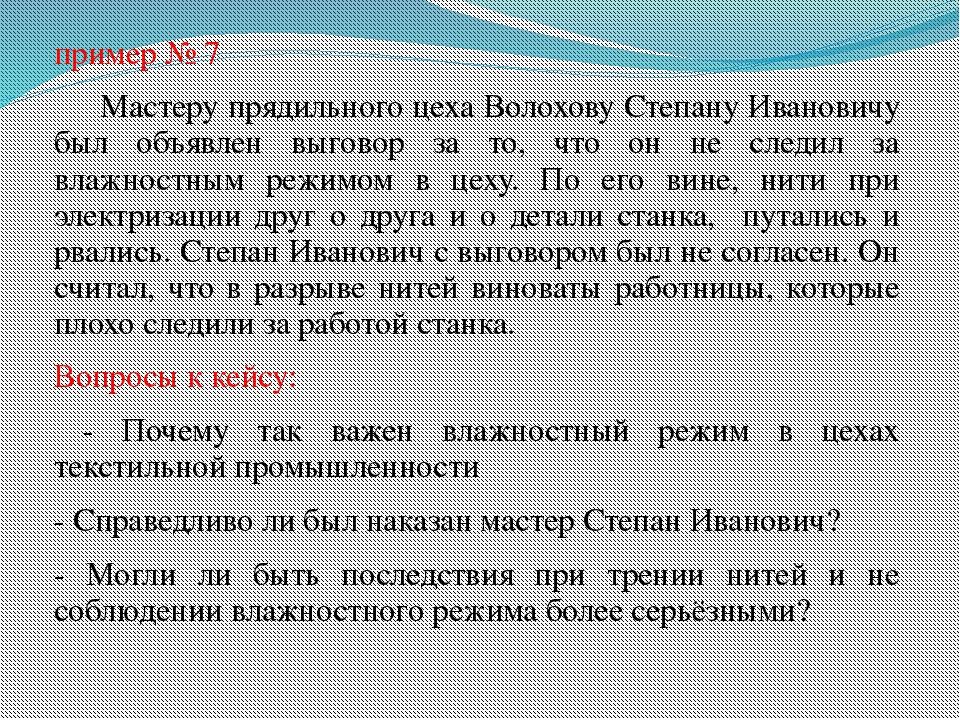 пример № 7 Мастеру прядильного цеха Волохову Степану Ивановичу был объявлен...