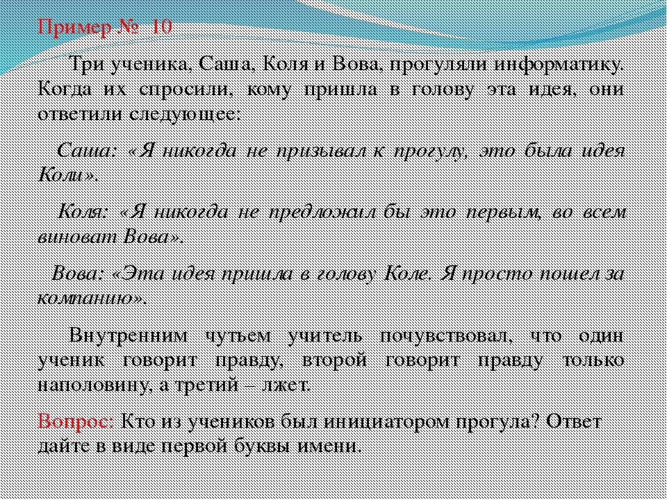 Пример № 10 Три ученика, Саша, Коля и Вова, прогуляли информатику. Когда их...