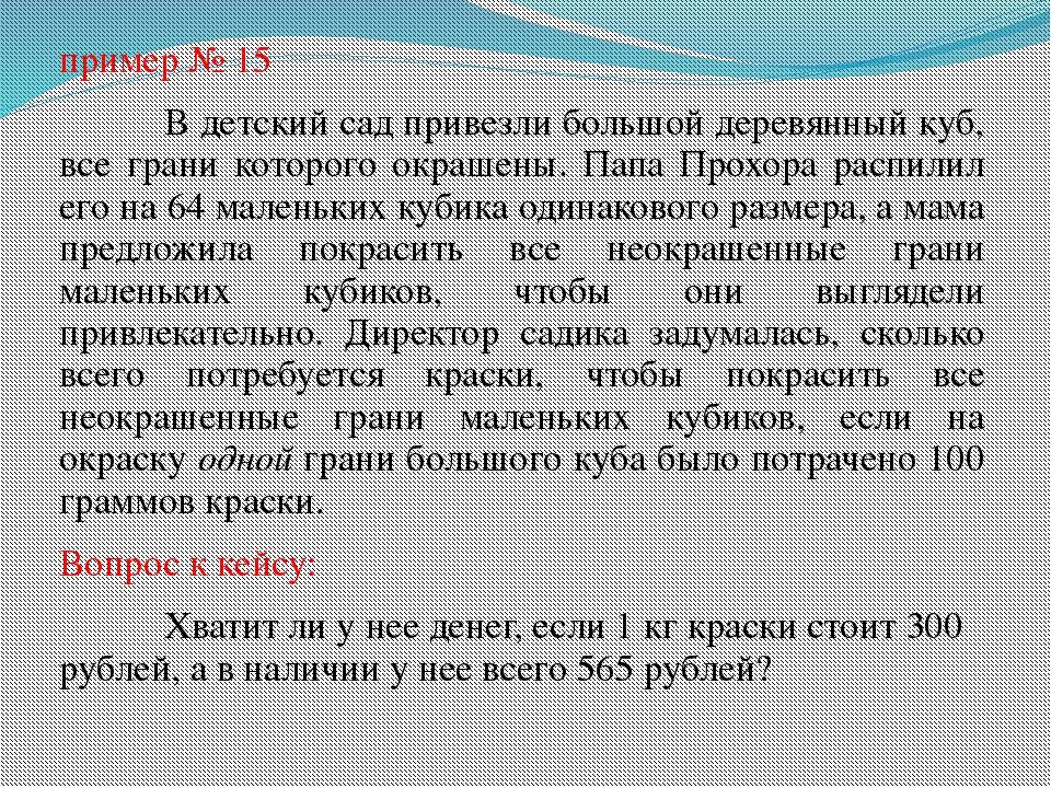 пример № 15 В детский сад привезли большой деревянный куб, все грани котор...