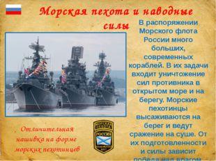 Морская пехота и наводные силы В распоряжении Морского флота России много бо