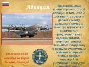 Авиация Предназначение военно-транспортной авиации в том, чтобы доставлять г