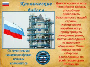Космические войска Даже в космосе есть Российские войска, способные обеспечи