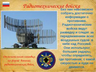 Радиотехнические войска Без них невозможно собрать достаточно информации о п