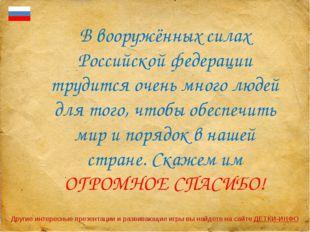 В вооружённых силах Российской федерации трудится очень много людей для того