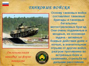 ТАНКОВЫЕ ВОЙСКА Основу танковых войск составляют танковые бригады и танковые