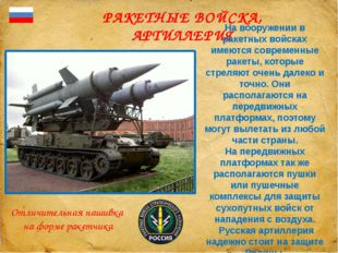 РАКЕТНЫЕ ВОЙСКА, АРТИЛЛЕРИЯ На вооружении в ракетных войсках имеются совреме