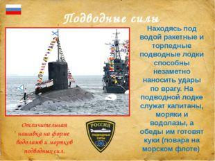 Подводные силы Находясь под водой ракетные и торпедные подводные лодки спосо