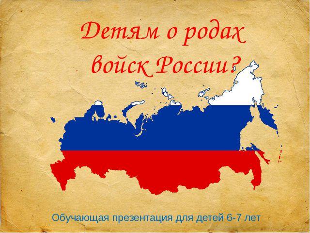 Детям о родах войск России? Обучающая презентация для детей 6-7 лет