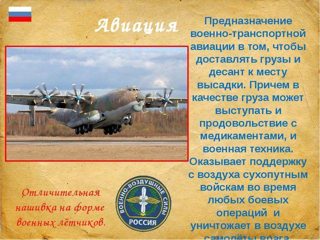 Авиация Предназначение военно-транспортной авиации в том, чтобы доставлять г...