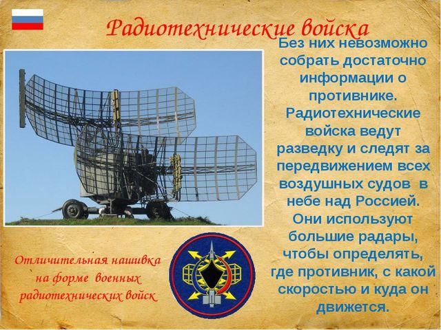 Радиотехнические войска Без них невозможно собрать достаточно информации о п...