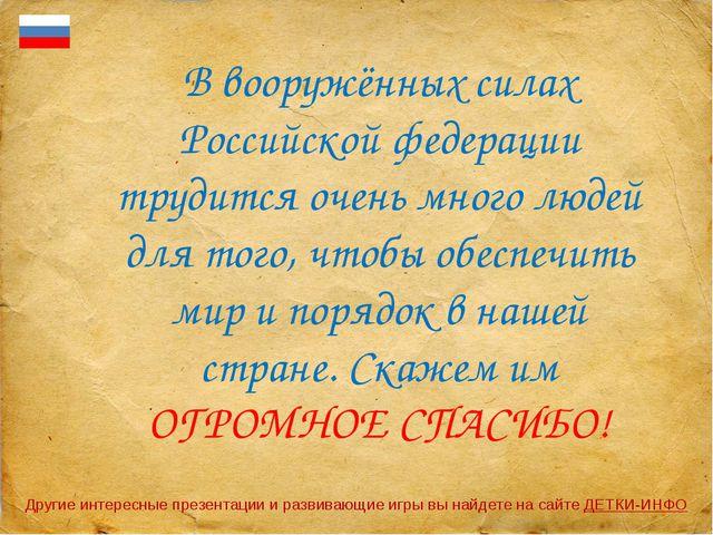 В вооружённых силах Российской федерации трудится очень много людей для того...