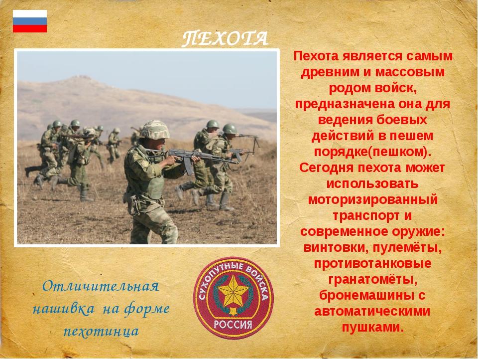 ПЕХОТА Пехота является самым древним и массовым родом войск, предназначена о...