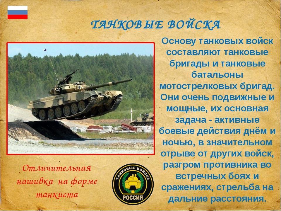 ТАНКОВЫЕ ВОЙСКА Основу танковых войск составляют танковые бригады и танковые...