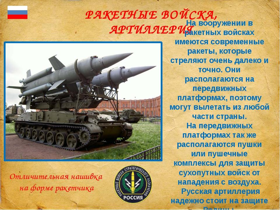 РАКЕТНЫЕ ВОЙСКА, АРТИЛЛЕРИЯ На вооружении в ракетных войсках имеются совреме...