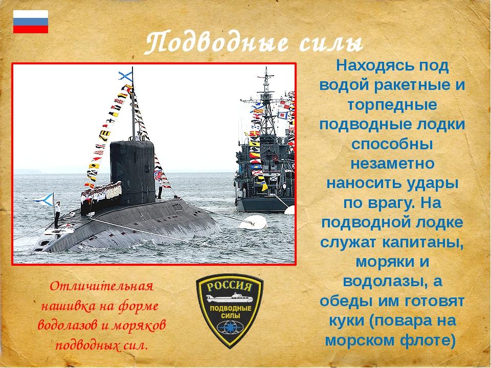 Подводные силы Находясь под водой ракетные и торпедные подводные лодки спосо...