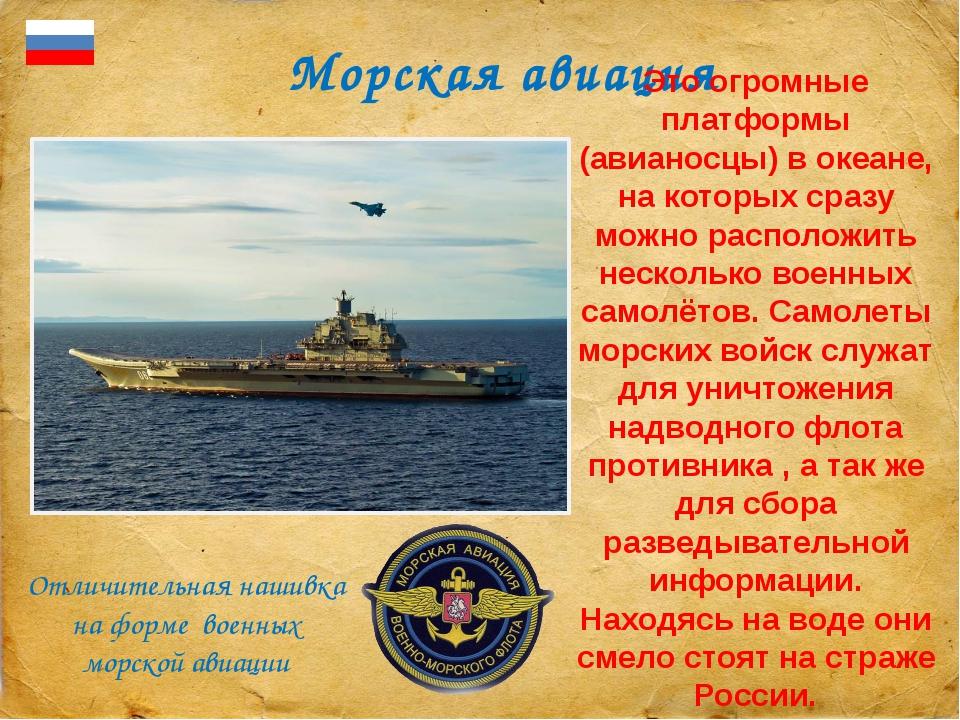 Морская авиация Это огромные платформы (авианосцы) в океане, на которых сраз...