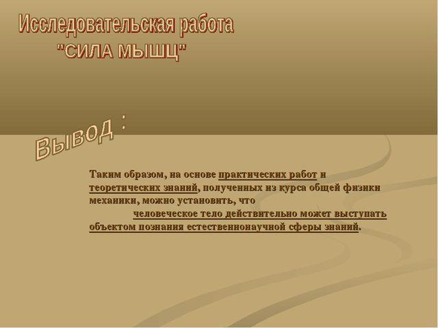 Таким образом, на основе практических работ и теоретических знаний, полученны...