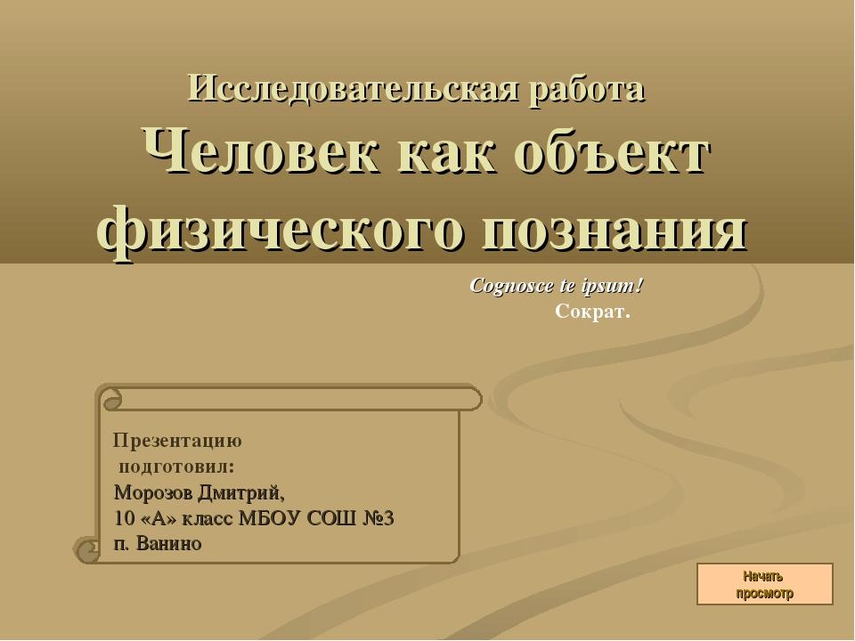 Исследовательская работа Человек как объект физического познания Cognosce te...