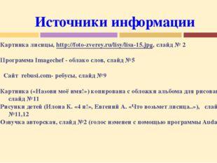1. Картинка лисицы, http://foto-zverey.ru/lisy/lisa-15.jpg, слайд № 2 2. Прог