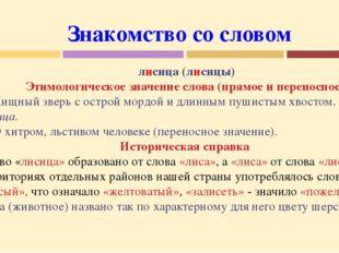 лисица (лисицы) Этимологическое значение слова (прямое и переносное) 1) Хищн