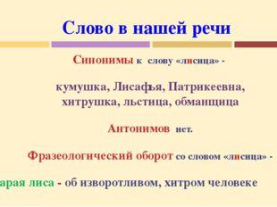 Синонимы к слову «лисица» - кумушка, Лисафья, Патрикеевна, хитрушка, льстица,