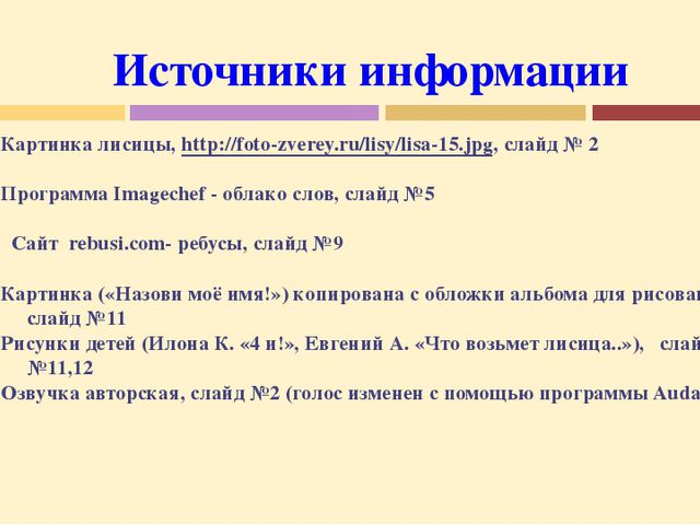1. Картинка лисицы, http://foto-zverey.ru/lisy/lisa-15.jpg, слайд № 2 2. Прог...