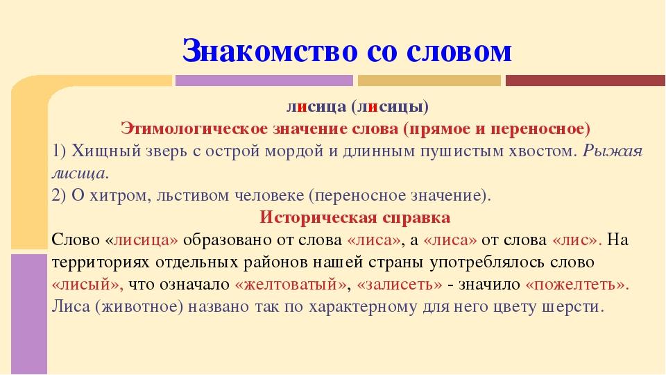 лисица (лисицы) Этимологическое значение слова (прямое и переносное) 1) Хищн...
