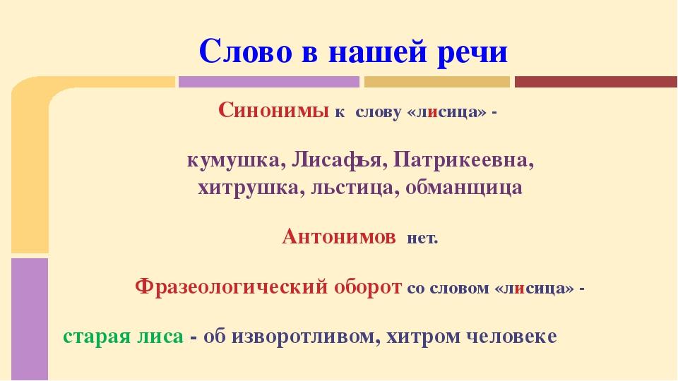 Синонимы к слову «лисица» - кумушка, Лисафья, Патрикеевна, хитрушка, льстица,...