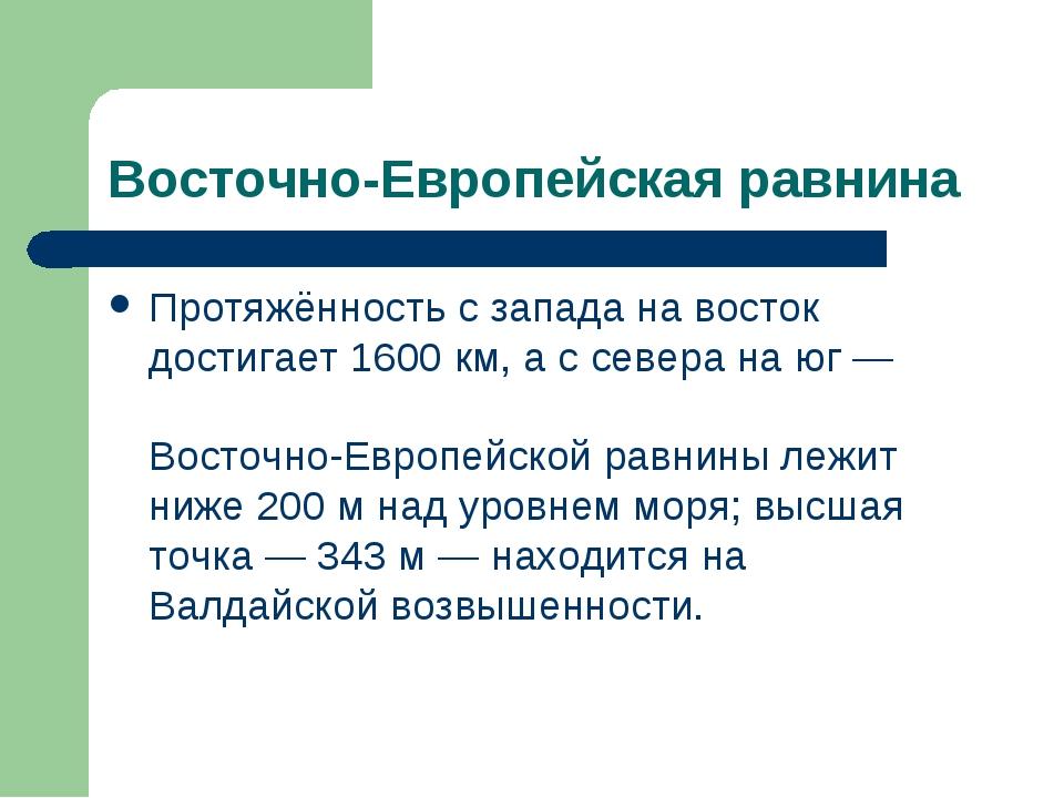 Восточно-Европейская равнина Протяжённость с запада на восток достигает 1600...