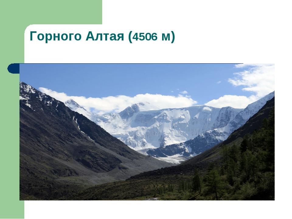 Гора Белу́ха — наивысшая точка Горного Алтая (4506 м)
