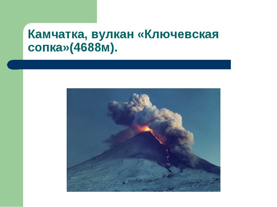Камчатка, вулкан «Ключевская сопка»(4688м).