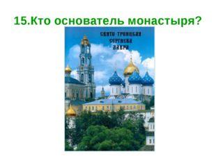 15.Кто основатель монастыря?