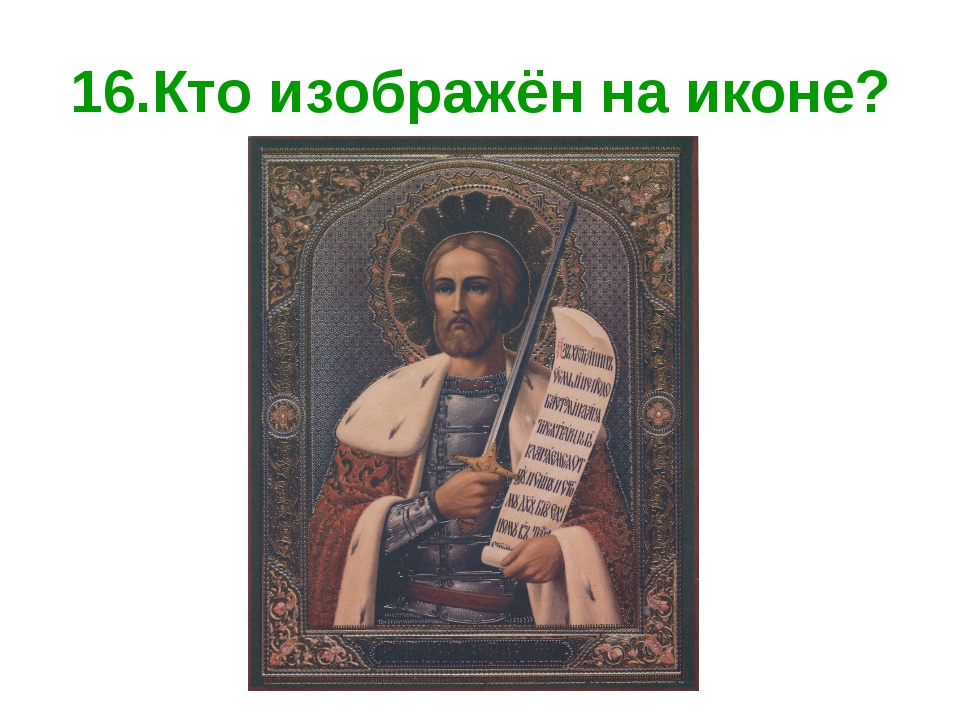 16.Кто изображён на иконе?