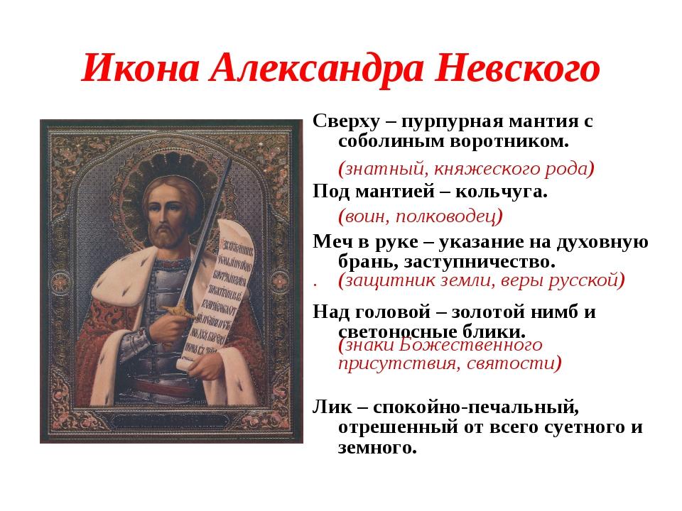 Икона Александра Невского Сверху – пурпурная мантия с соболиным воротником. П...