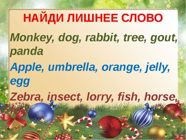 НАЙДИ ЛИШНЕЕ СЛОВО Monkey, dog, rabbit, tree, gout, panda Apple, umbrella, or...