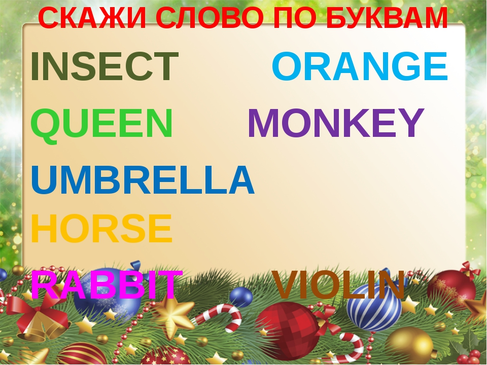 СКАЖИ СЛОВО ПО БУКВАМ INSECT			 ORANGE QUEEN		 	 MONKEY UMBRELLA	 HORSE RABBI...