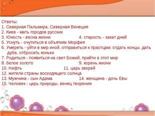 Ответы: 1. Северная Пальмира, Северная Венеция 2. Киев - мать городов русских
