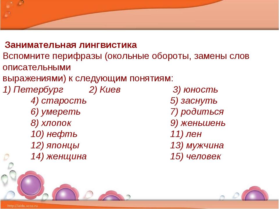 Занимательная лингвистика Вспомните перифразы (окольные обороты, замены слов...