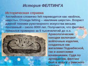 История ФЕЛТИНГА Историческая справка Английское словечко felt переводится ка